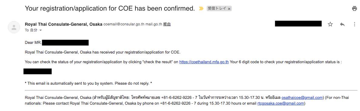 入国許可証(COE)の事前承認登録完了メールを受信。 ※ この時点では入国許可証(COE)はまだ発行されてません。