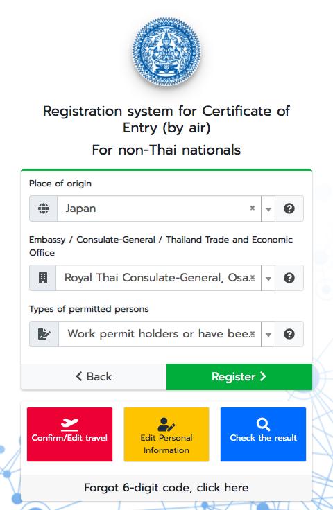 入国許可証(COE)申請ページ