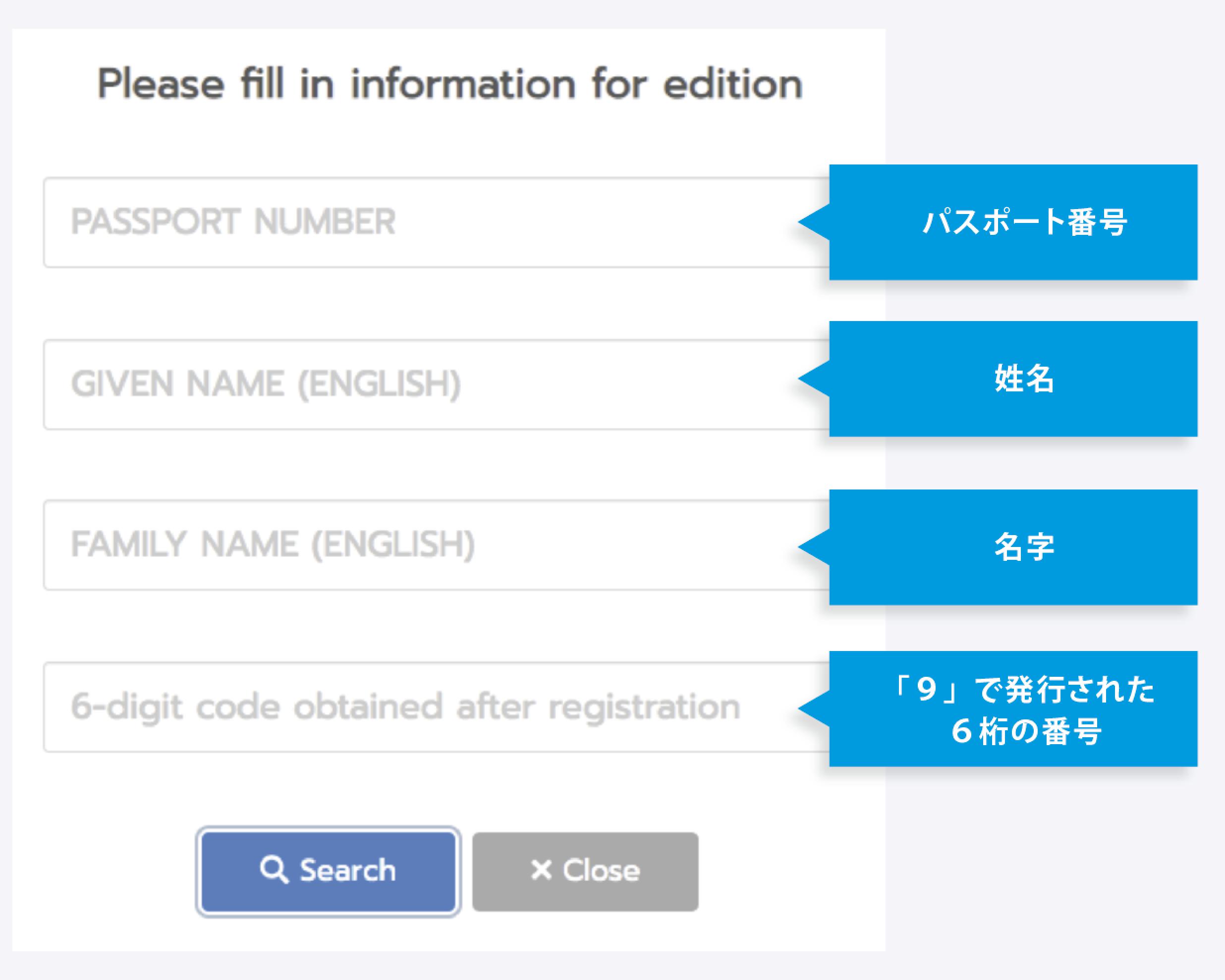 パスポート番号 名字 名前 6桁のコード を入力して「Search」をクリックすると、保存された申請書のページに遷移します。