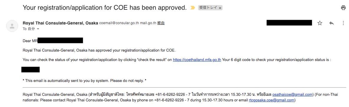 事前承認が承認された場合のメール受信 ※ この時点では入国許可証(COE)はまだ発行されてません。 ※ 事前承認が承認されてから15日以内にこのシステムに航空券予約確認書と隔離措置施設 (ASQ)の予約確認書をアップロードする必要があります。15日以内にアップロードできなかった場合、事前承認は取り消されてしまいます。