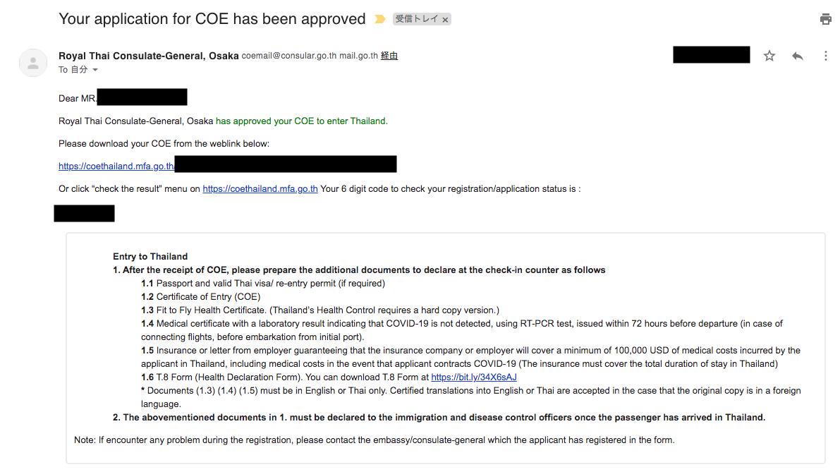 渡航情報を登録した後に問題がなければ、3営業日以内に下記の入国許可証(COE)が承認されたというメールが届きます。