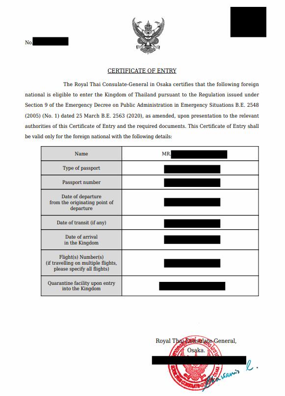 メールの中にあるリンク先にアクセスするか、もしくはhttps://coethailand.mfa.go.th/(入国許可証(COE)申請ページ)にアクセスをすると下記の入国許可証(COE)が表示されます。