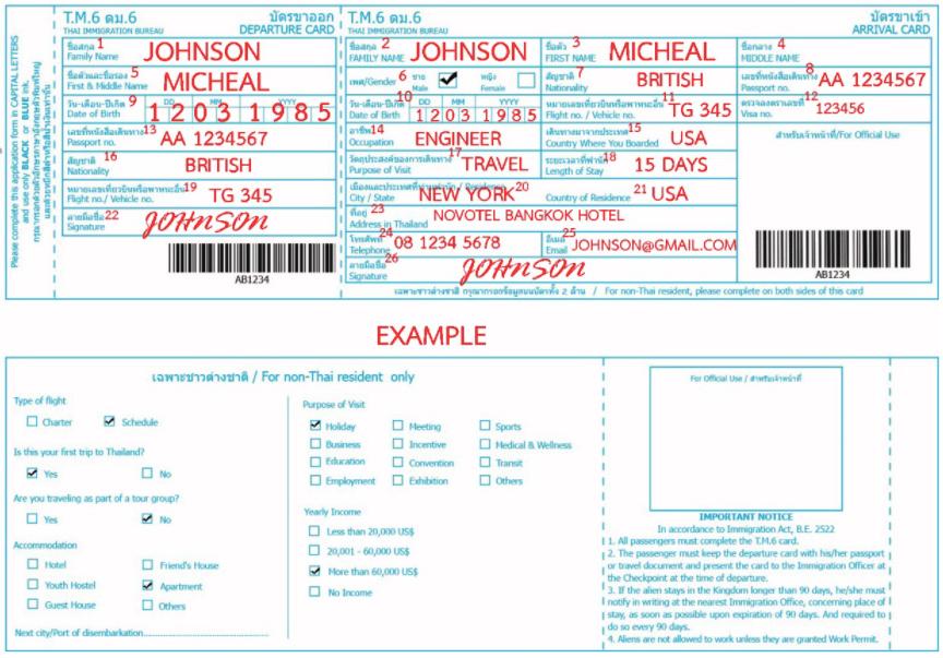 Passport Controlでは搭乗券、パスポート、T.M.6を提示する。(通常T.M.6は機内でもらい機内で記入します)