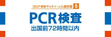 ステップ08:日本から出国72時間前PCR検査 - ワイズデジタル【タイで生活する人のための情報サイト】