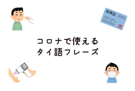 コロナで使えるタイ語フレーズ - ワイズデジタル【タイで生活する人のための情報サイト】