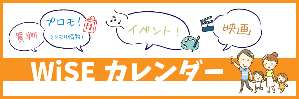 WiSEカレンダー - 買物・プロモ・映画・イベントカレンダー【毎週更新中!】