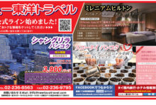 【バレンタインデースペシャル】チョコレートビュッフェ クーポン ☆ニュー東洋トラベル☆