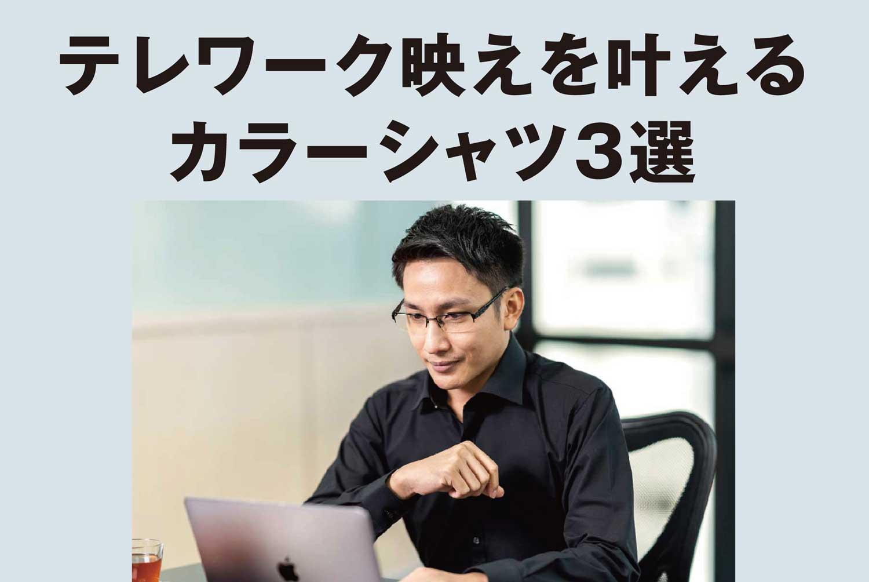 テレワーク映えを叶えるカラーシャツ3選 - ワイズデジタル【タイで生活する人のための情報サイト】