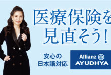 手厚い日本人向けサービスが充実<br>Allianz Ayudhaya