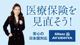 手厚い日本人向けサービスが充実<br>Allianz Ayudhaya - ワイズデジタル【タイで生活する人のための情報サイト】