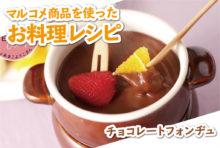 チョコレートフォンデュ【ダブル発酵恋愛レシピ】