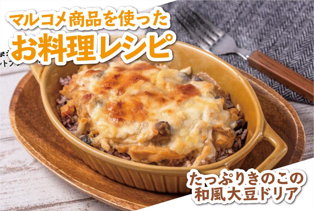 たっぷりきのこの和風大豆ドリア - マルコメ商品を使ったお料理レシピ