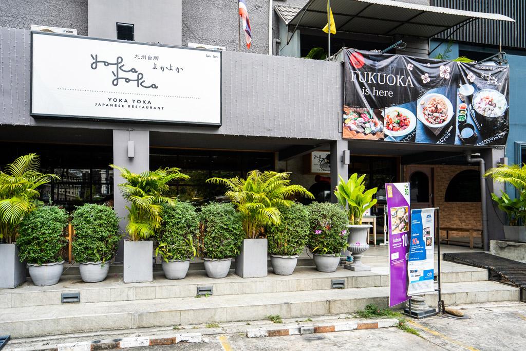 プルンチット駅前のソイルアムルディーに入って約300m。 福岡は博多出身のエグゼグティブシェフ・家下氏によって手がけられる九州各地の名物料理が一堂にああ詰まった「よかよか」。