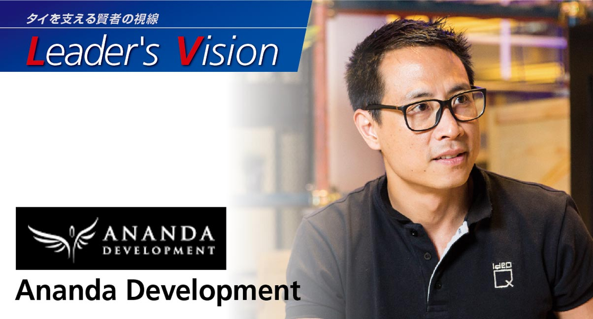 Ananda Development – 都市鉄道沿線開発に全力を注ぎます - ワイズデジタル【タイで生活する人のための情報サイト】