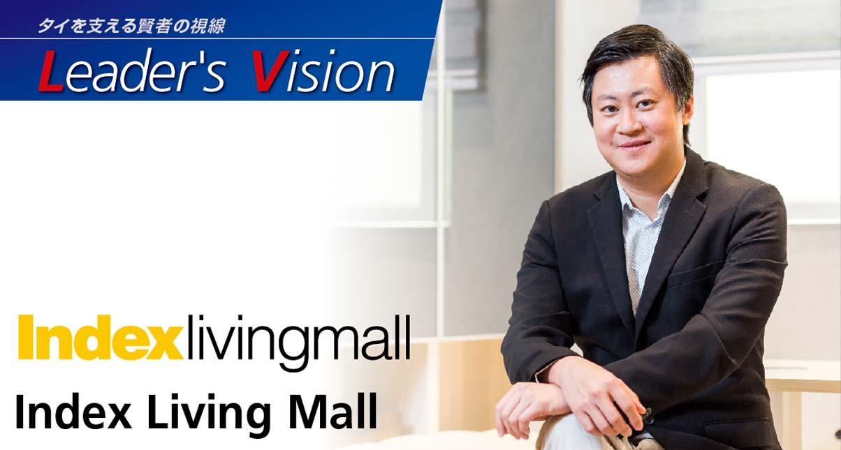 Index Living Mall – テクノロジーを駆使した新規ビジネスを始動 - ワイズデジタル【タイで生活する人のための情報サイト】