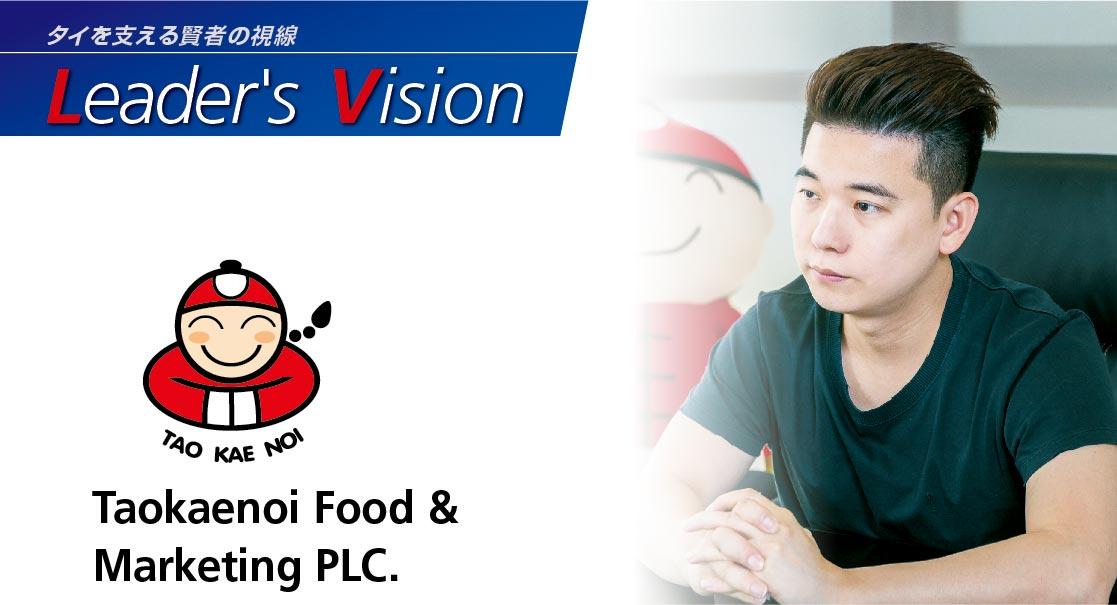 Taokaenoi Food & Marketing PLC. – グローバル化に舵を切る海苔スナック市場、タイNo.1 - ワイズデジタル【タイで生活する人のための情報サイト】