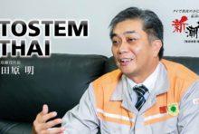 TOSTEM THAI「多様な顧客ニーズに応える、自社一貫体制」