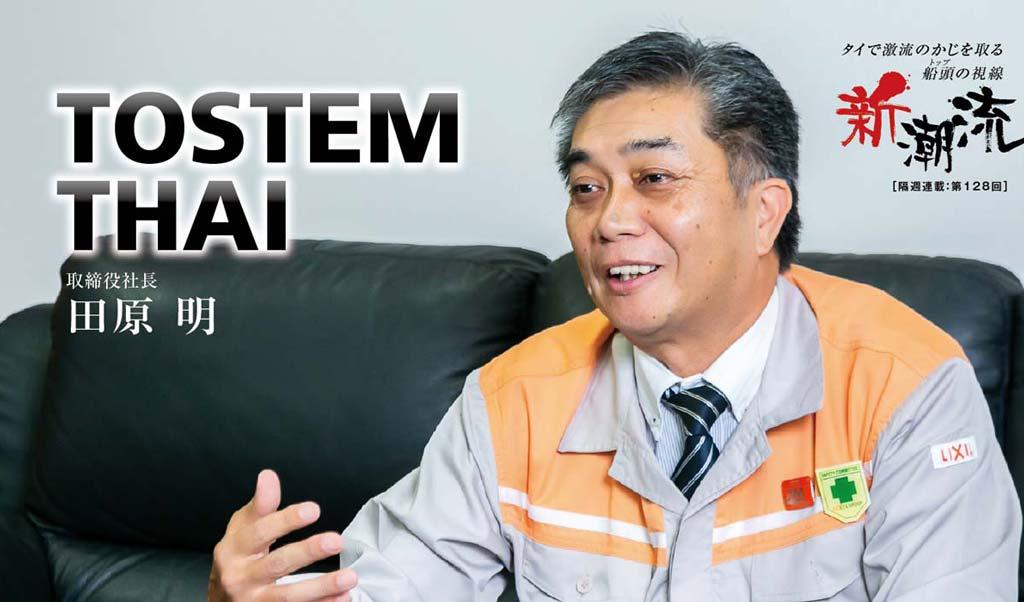 TOSTEM THAI「多様な顧客ニーズに応える、自社一貫体制」 - ワイズデジタル【タイで生活する人のための情報サイト】