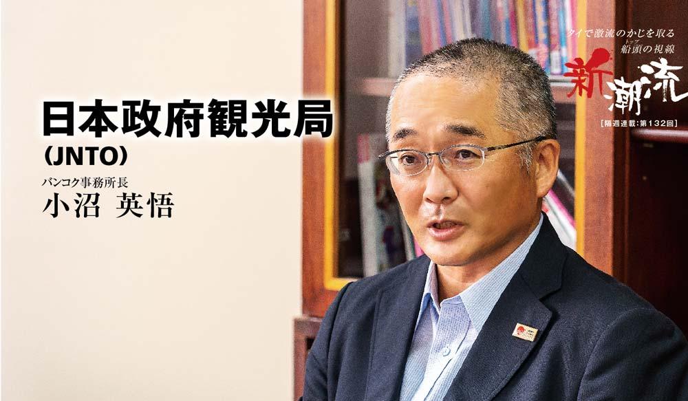 日本政府観光局(JNTO)「100万人突破がさらなる追い風に」 - ワイズデジタル【タイで生活する人のための情報サイト】