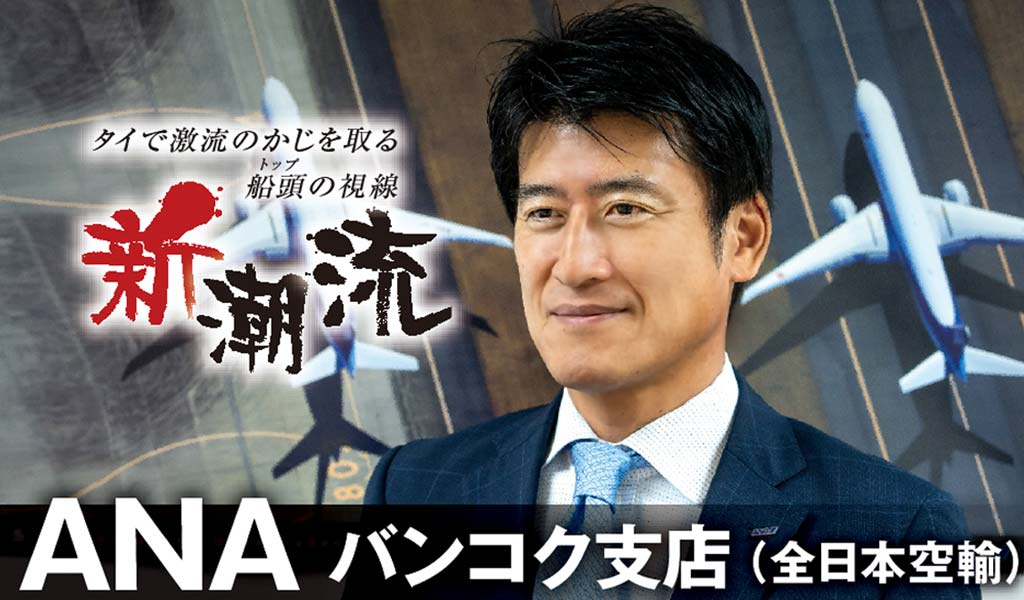 ออล นิปปอน แอร์เวย์ (All Nippon Airway) สาขากรุงเทพฯ「เนื่องในโอกาสทำงานมาครบ 30 ปี ผมจึงอยากเอาความทราบซึ้งใจติดปีกเครื่องบินไป」Kashiwagi Toshikuni - ワイズデジタル【タイで生活する人のための情報サイト】