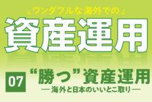 """【第7回】""""勝つ""""資産運用 ー海外と日本のいいとこ取りー"""