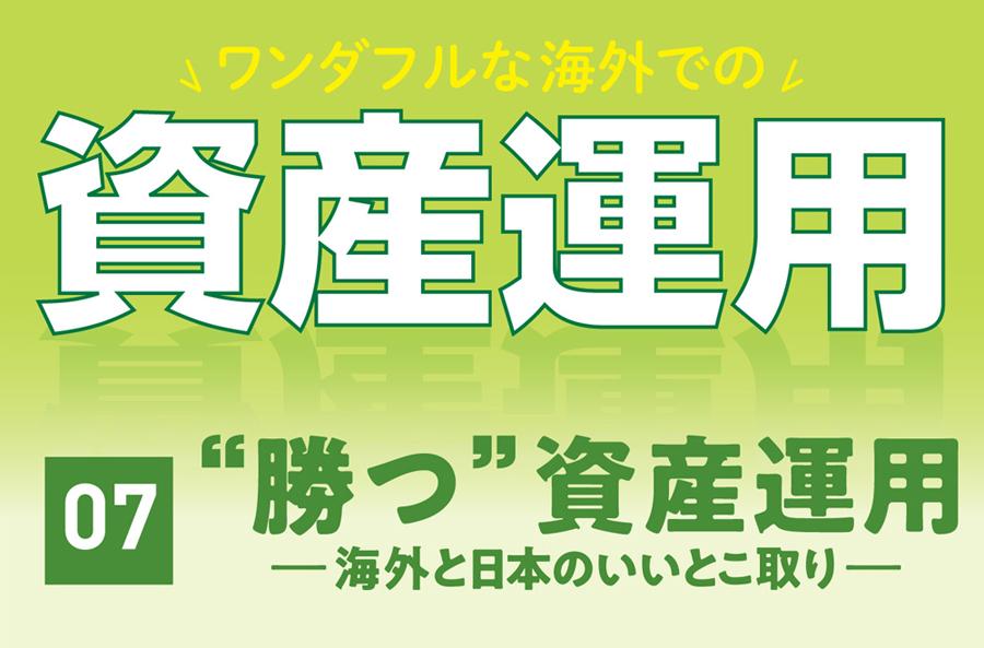"""【第7回】""""勝つ""""資産運用 ー海外と日本のいいとこ取りー - ワイズデジタル【タイで生活する人のための情報サイト】"""