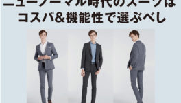 ニューノーマル時代のスーツはコスパ&機能性で選ぶべし - ワイズデジタル【タイで生活する人のための情報サイト】