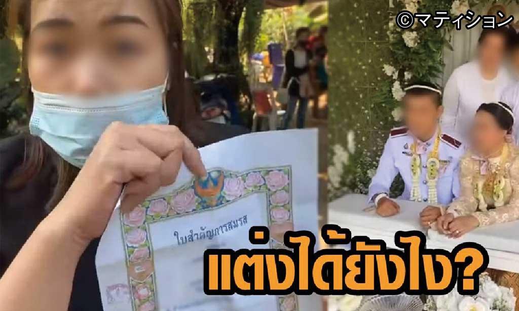 私の夫と、結婚しないで!! - ワイズデジタル【タイで生活する人のための情報サイト】