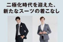スーツのカジュアル化が進む現在、その流行も大きく変化しています。私が思うに、これからのスーツはますます二極化していくのではないでしょうか。