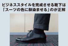 「足元を見る・見られる」という表現があるように、どれだけ上質なスーツを身に付けていても、足元が残念だと全体的に良い印象は残せません。こうお伝えすると、「靴」だけを連想する方も多いと思いますが、実は丈や素材、長さなど種類が豊富な「靴下」もコーディネートの重要なポイント。