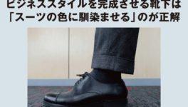 ビジネススタイルを完成させる靴下は「スーツの色に馴染ませる」のが正解 - ワイズデジタル【タイで生活する人のための情報サイト】