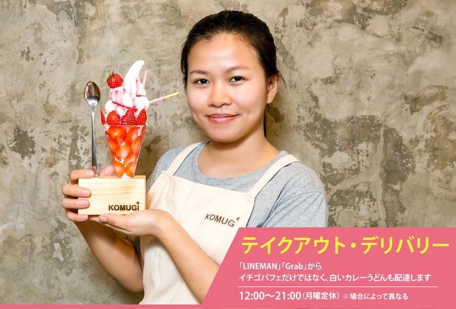 【KOMUGI】イチゴパフェ - ワイズデジタル【タイで生活する人のための情報サイト】