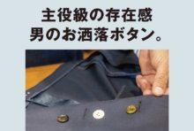 """形や大きさ、留め方、個数の違いなど、ビジネススーツの「ボタン」とは意外に奥深いもの。一見ただの付属品のようにも見えますが、実は女性のアクセサリーと同様に着こなしの出来を左右する""""名脇役""""でもあるのです。"""