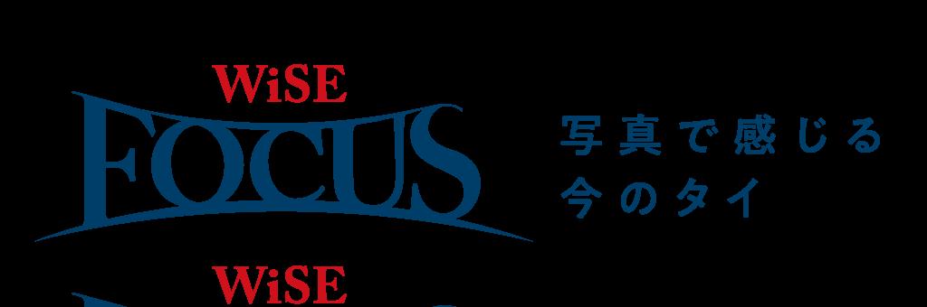 WiSE FOCUS logo