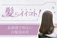 低ダメージ保湿カラーで、お洒落で明るい白髪染めが可能に。活性酸素除去で毛先の艶、そして根元のボリューム感がアップします。