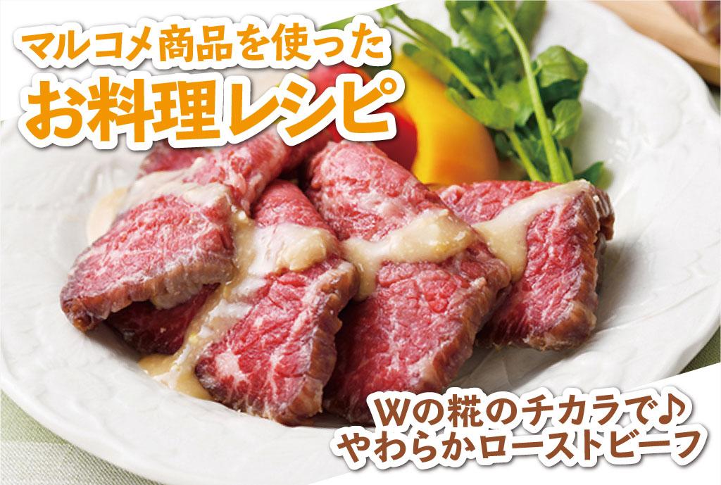 Wの糀のチカラで♪やわらかローストビーフ - マルコメ商品を使ったお料理レシピ