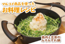 鶏肉と豆苗のみそみぞれ鍋 - マルコメ商品を使ったお料理レシピ