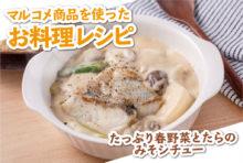 たっぷり春野菜とたらのみそシチュー - マルコメ商品を使ったお料理レシピ