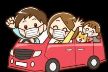 車に2人以上乗車する際は、家族でも車内でマスク着用義務化