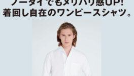 ノータイでもメリハリ感UP! 着回し自在のワンピースシャツ。 - ワイズデジタル【タイで生活する人のための情報サイト】