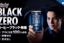 ブラック無糖の缶コーヒー「Birdy BLACK ZERO」