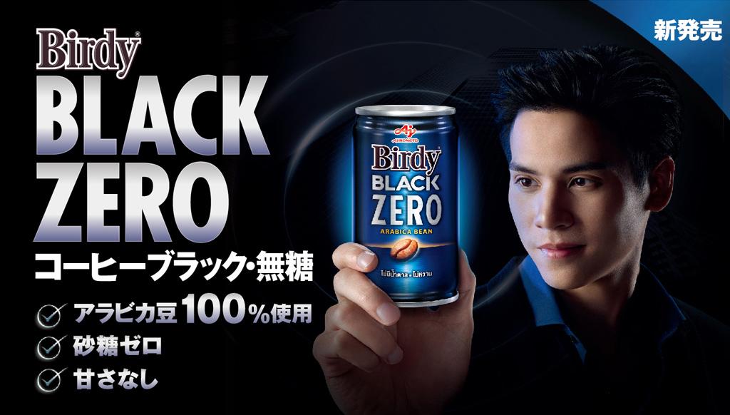 ブラック無糖の缶コーヒー「Birdy BLACK ZERO」 - ワイズデジタル【タイで生活する人のための情報サイト】