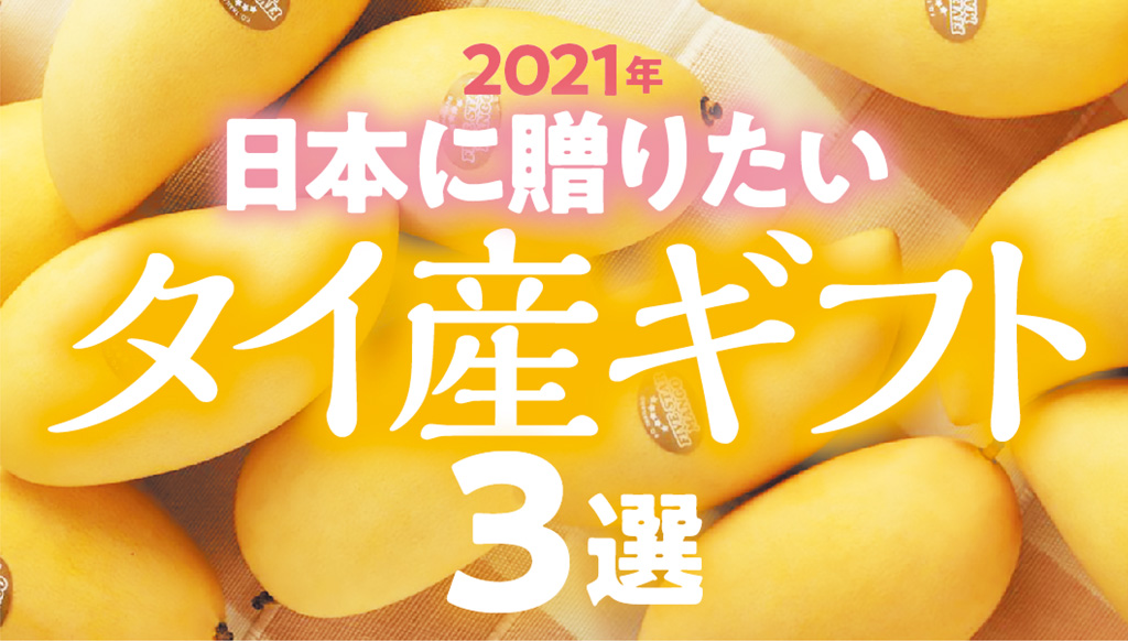 2021年 日本に贈りたいタイ産ギフト3選 - ワイズデジタル【タイで生活する人のための情報サイト】