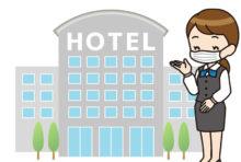 利用客減のため、国内のホテル隔離施設(ASQ)の60%がHOSPITEL申請へ