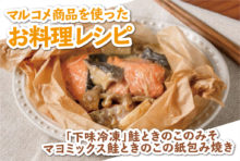 【下味冷凍】鮭ときのこのみそマヨミックス鮭ときのこの紙包み焼き - マルコメ商品を使ったお料理レシピ