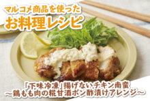 【下味冷凍】揚げないチキン南蛮 〜鶏もも肉の糀甘酒ポン酢漬けアレンジ〜 - マルコメ商品を使ったお料理レシピ