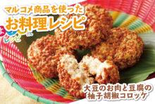 大豆のお肉と豆腐の柚子胡椒コロッケ - マルコメ商品を使ったお料理レシピ