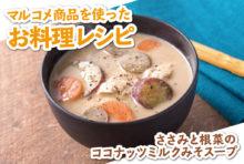 ささみと根菜のココナッツミルクみそスープ - マルコメ商品を使ったお料理レシピ