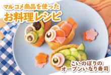 こいのぼりのオープンいなり寿司 - マルコメ商品を使ったお料理レシピ