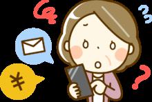 タイ郵便局を装った詐欺SMSに注意